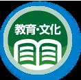 교육·문화